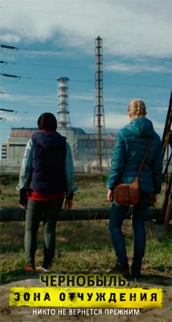 Чернобыль на ТНТ смотреть все серии онлайн