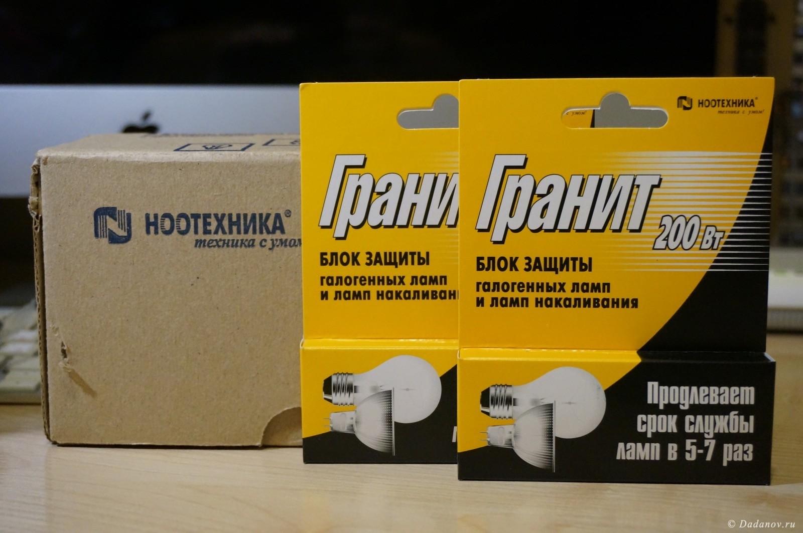 Защита галогенных ламп 220 вольт, плавное включение