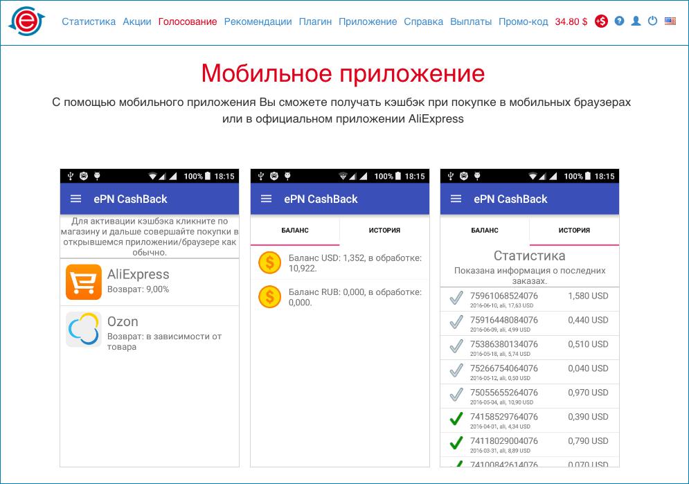 Мобильное приложение Кэшбек ePN