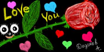 Граффити Люблю тебя