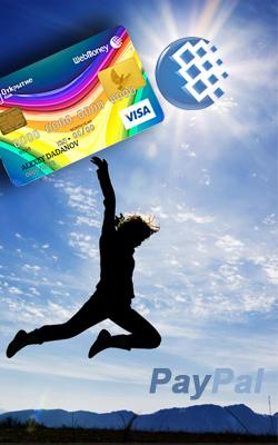 Банковская карта VISA «WebMoney-ОТКРЫТИЕ» и PayPal
