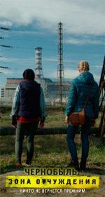 Отзыв о сериале «Чернобыль. Зона отчуждения» на ТНТ